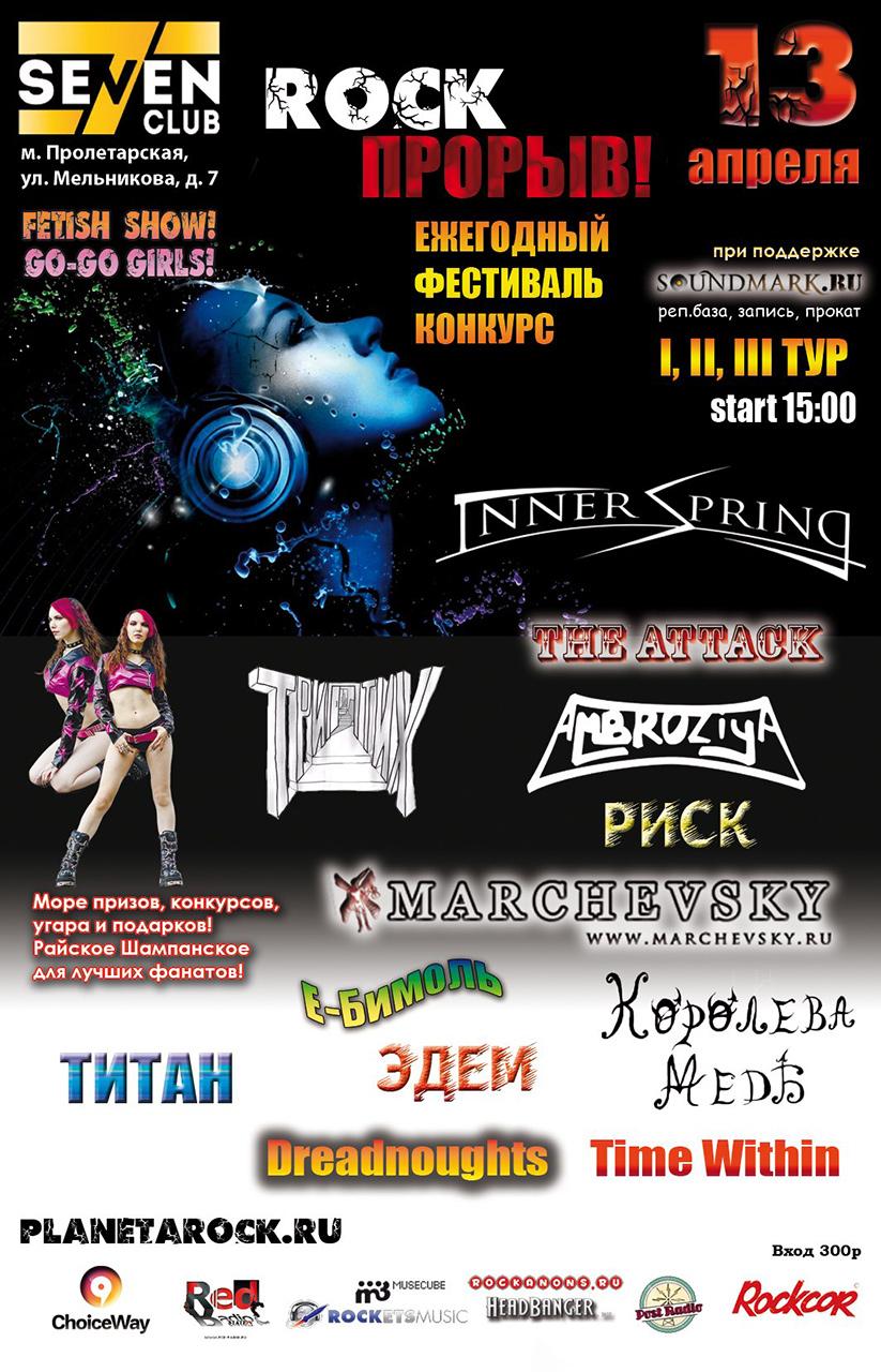 Афиша концерта Inner Spring 2 апреля 2014 г