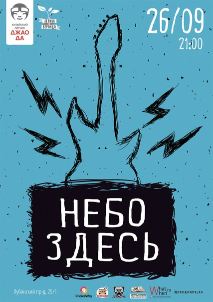 Концерт Небо Здесь 26 сентября 2015 года