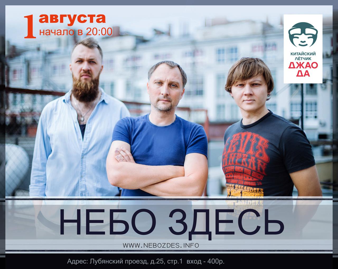 Концерт Небо Здесь 1 августа 2015 года