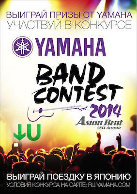 Конкурс Yamaha Music, призы от репетиционной базы Under The Ground